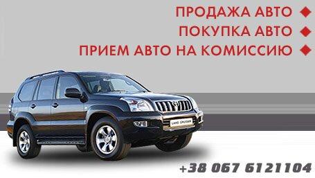Авто в украине продажа б у авто в